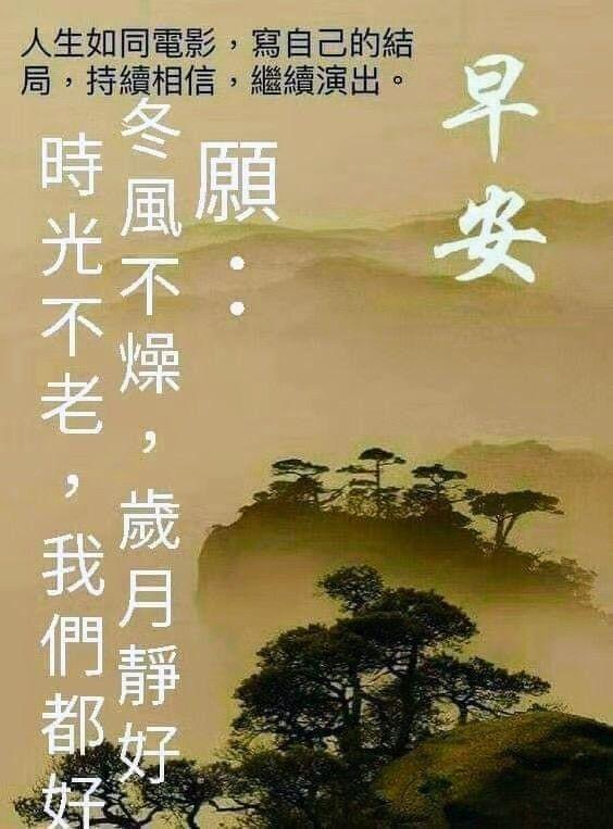 pin by mk on morning 早安 午安 good morning greetings morning greeting morning quotes