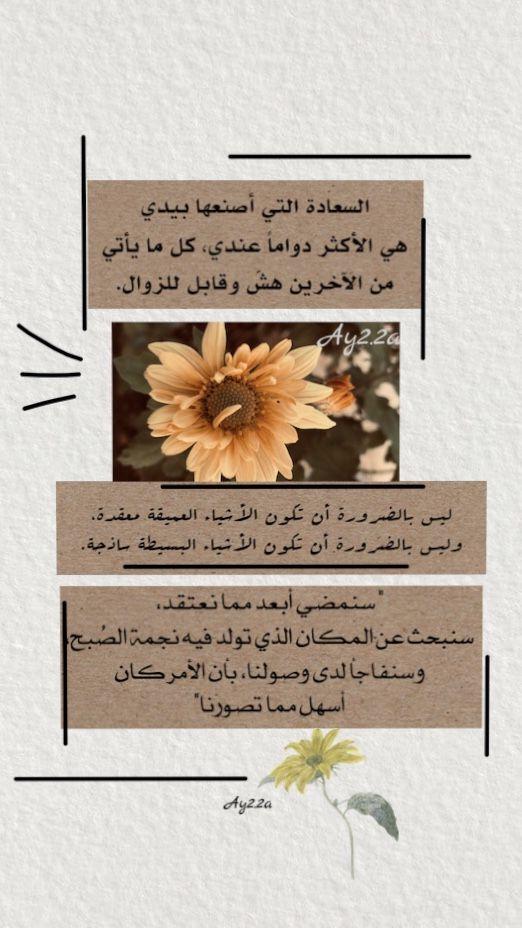 اقتباسات سعادة تفاؤل تصميمي بالعربي ستوري Coffee Love Quotes Cover Photo Quotes Love Smile Quotes
