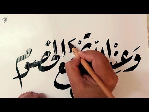 وعند الله تجتمع الخصوم خط الرقعة Youtube Calligraphy Art Calligraphy Video Calligraphy