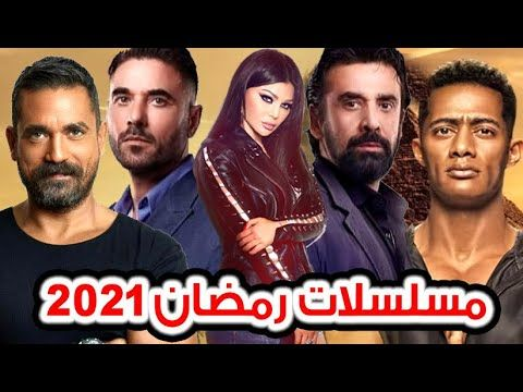 قائمة مسلسلات رمضان 2021 بداية نارية Movie Posters Movies Poster