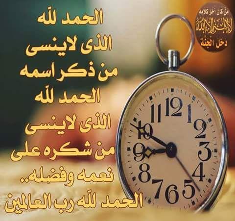 الحمد لله في كل الأحوال Alarm Clock Clock Home Decor