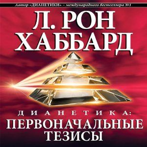dianetics | Dianetics: The Original Thesis (Russian Edition) | [L. Ron Hubbard]