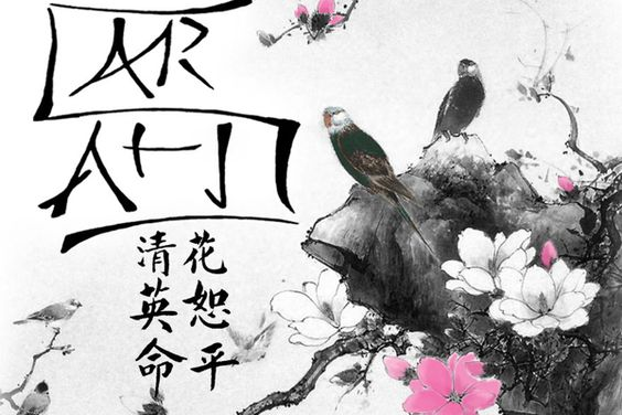 east asian calligraphy graphics design