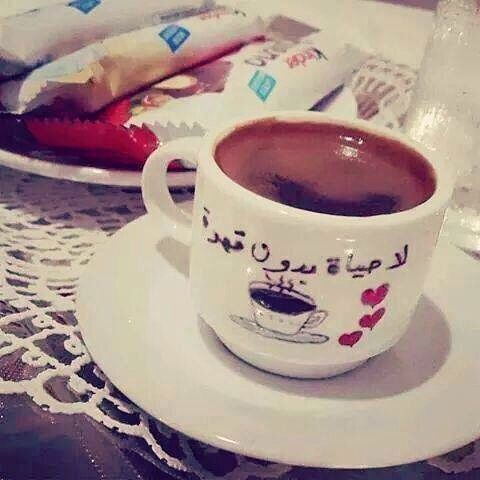 Khatoom Personalized Tea Cups Coffee Presentation Coffee Love
