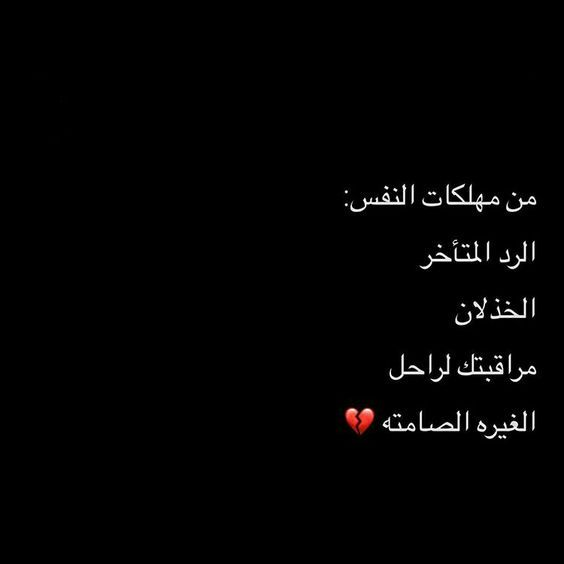 Pin By Alaa Almisaws On Love Words Beautiful Arabic Words Grey Quotes Sweet Words