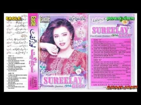 Sureelay Geet 15 With Eagle Jhankar Side B Youtube Songs Old Song Blockbuster Movies