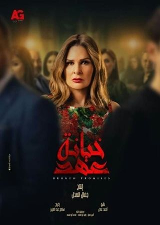 Series Kheyanet Ahad 2020 Cast Video Trailer Photos Reviews Showtimes Egyptian Movies Drama Channel Tv Channel