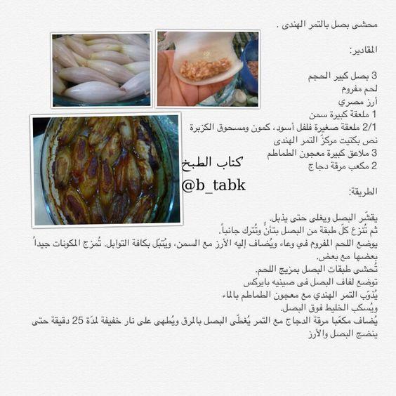 محشي بصل بالتمر الهندي Love Food Arabic Food Food