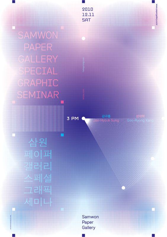 Samwon Seminar : Goo-Ryong Kang