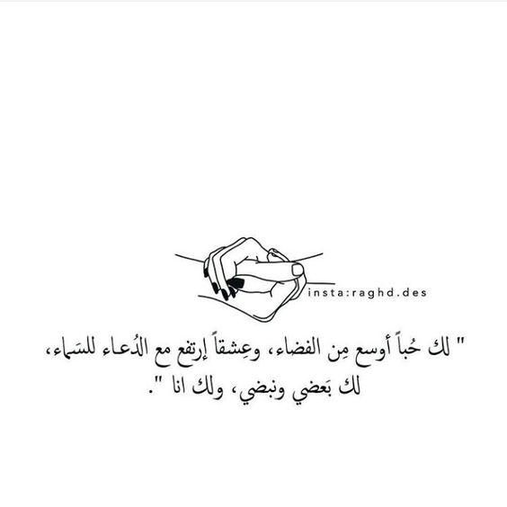 اقتباسات سنابيه Calligraphy Quotes Love Quotes For Book Lovers Words Quotes