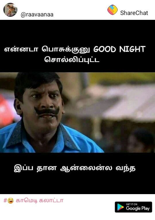 Pin By Puvi On Tamil Memes Vadivelu Memes Comedy Pictures Comedy Memes