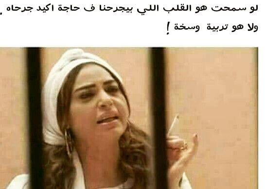 لا هو تربية وسخة حضرتك هههههههههه Funny Photo Memes Funny Arabic Quotes Arabic Funny