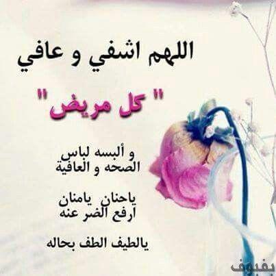 صور عن المرض و خلفيات عن التعب و الارهاق بفبوف Islamic Love Quotes Good Morning Arabic Ex Quotes