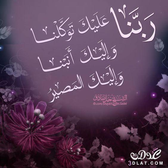 صور مكتوب عليها ادعية صور دعاء ادعية منوعة صور ادعية دينية 2019 اجمل ادعية اسلام Quran Holy Quran Online Quran