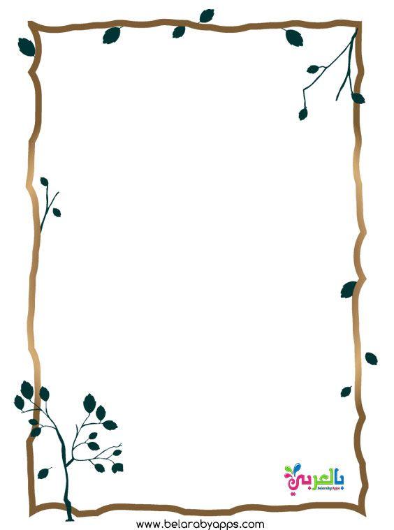اطارات للكتابة ورد تحميل اطارات 2020 جاهزة للكتابة عليها بالعربي نتعلم Floral Wallpaper Phone Flower Graphic Design Printable Frames