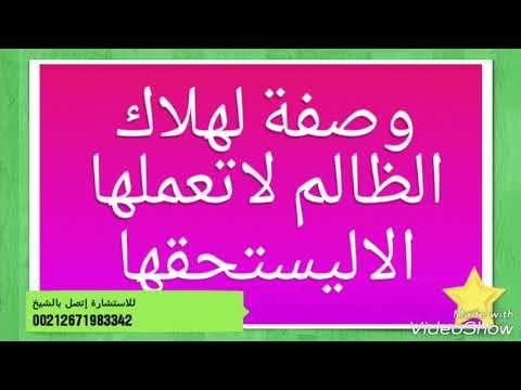وصفة خطييرة لهلاك الظالم لاتعملها الاليستحقها 0021271983342 Youtube Calm Artwork Calm Keep Calm Artwork