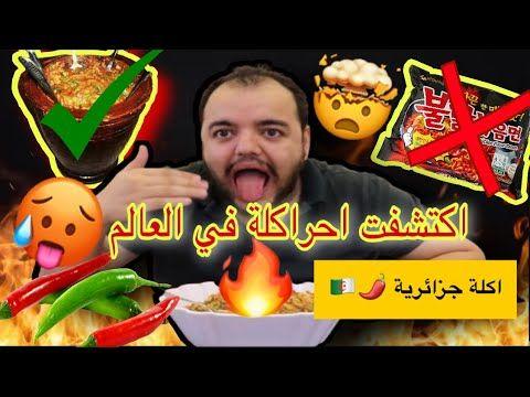 تحدي أحر أكلة جزائرية تقليدية في العالم الزفيطي الحار الاكلة الاشد حرار