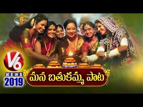 V6 Bathukamma Video Song 2019 Bollywood Music Videos Songs Audio Songs