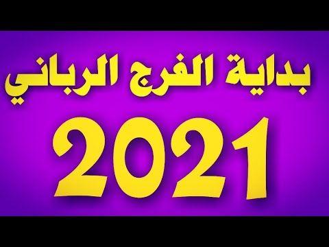 توقعات 2021 بداية الفرج الرباني استبشروا خيرا Youtube School Logos Cal Logo Youtube