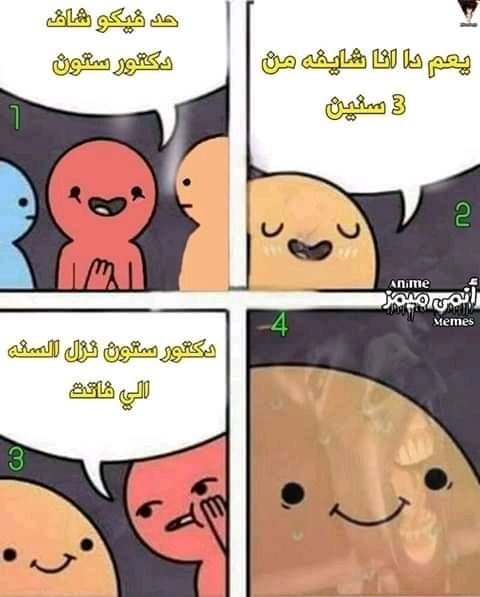 نكت انمي Cute Anime Wallpaper Funny Arabic Quotes Anime Wallpaper