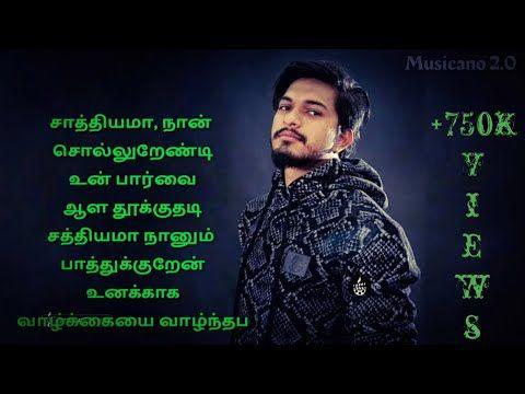 ந த ன ந த ன Sathiyama Naan Solluren Di Song