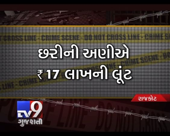 Rajkot: A man named Sunil Lalwani was robbed of Rs.17 lakh at knife point in broad daylight when he was passing from Panchnath Plot street no. 1. Lalwani withdrew money from Punjab National Bank in Jubilee Baug and three persons attacked Lalwani. Police has started investigation on the basis of CCTV footage.  Subscribe to Tv9 Gujarati https://www.youtube.com/tv9gujarati Like us on Facebook at https://www.facebook.com/tv9gujarati