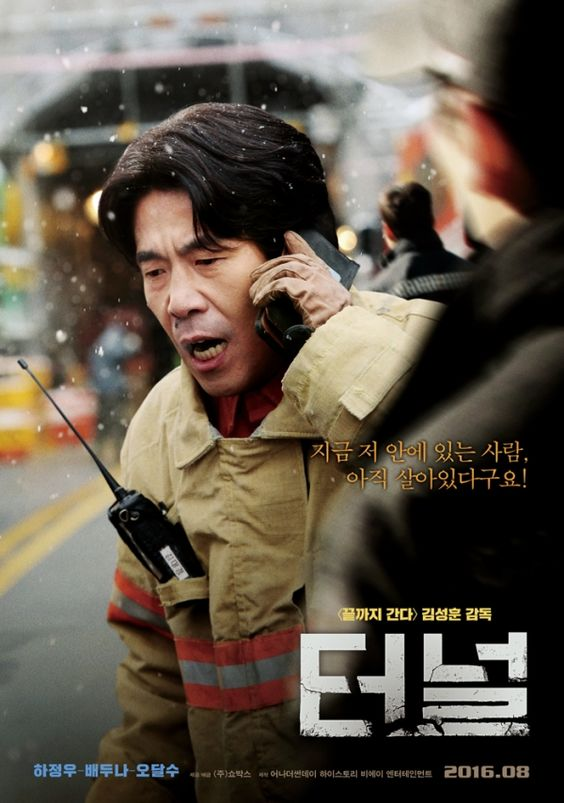 #tunnel #터널 #koreanmovie: