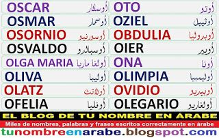Nombres en letras arabes: Oscar Osvaldo Oliva Osmar