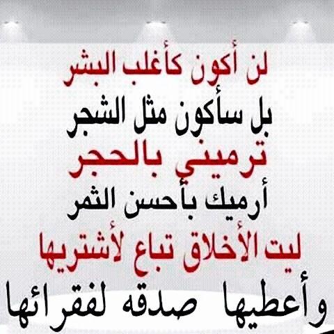 Desertrose ليت الأخلاق تباع لأشتريها وأعطيها صدقة لفقراء الأدب Calligraphy Arabic Calligraphy Arabic