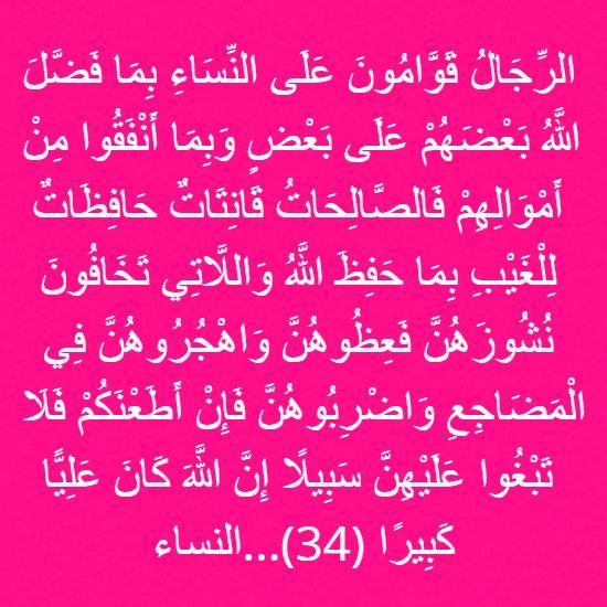 34 النساء Math Arabic Calligraphy Quran