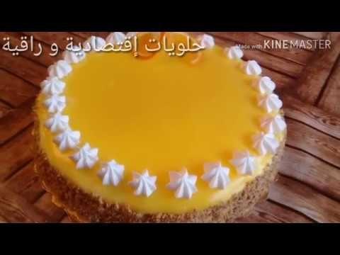 كيكة بالبرتقال ذوقها لا يقاوم مقاديرها بسيطة جدا إقتصادية و جد راقية تصلح حتى لأعياد الميلاد Youtube Food Cupcake Cakes Drip Cakes