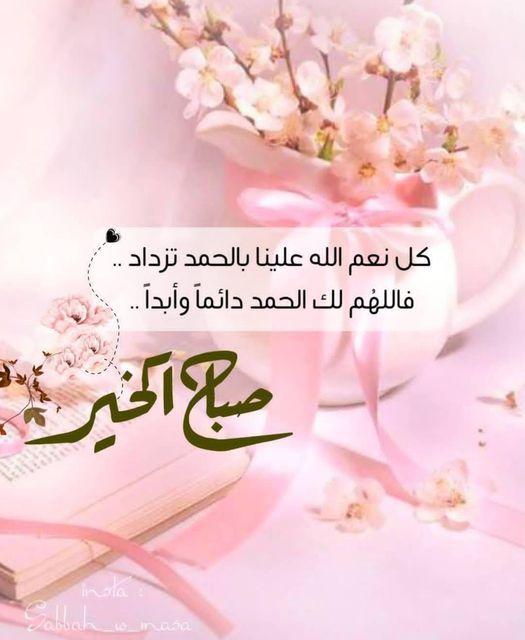 Pin By القيصر Abu Wesam On صباحكم ومسائكم دعاء Good Morning Flowers Morning Greeting Beauty Make Up