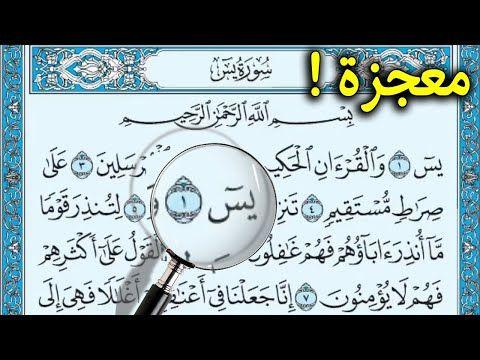 ماذا يحدث عند قراءة سورة يس كل يوم فى صلاة الفجر معجزة كبيرة جدا سبحان الله Youtube Ali Quotes Quotes Character