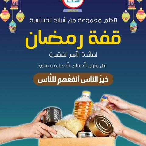 Image Result For اعلان قفة رمضان تونس Weather