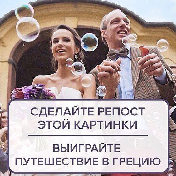 Мега призы от наших друзей из @eventcomedy. Читаем внимательно и собираемся в Грецию! Лучшая свадьба  твоя! И мы готовы это доказать! Проводим самый масштабный конкурс для молодоженов и разыгрываем:  1. Свадебное путешествие на двоих в Грецию в отель 5 звезд all-inclusive от туроператора Ambotis Holidays (7 дней)  2. Номер премиум-класса в отеле Гельвеция  3. Полет над Петербургом для влюбленных  4. 2 сертификата для полета в лучшей аэротрубе России  5. 4 сертификата в картинг на мальчишник…