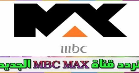 تردد قناة إم بي سي ماكس الجديد 2020 Channel Frequency Mbc Max خلال دقيقة Calm Calm Artwork Keep Calm Artwork