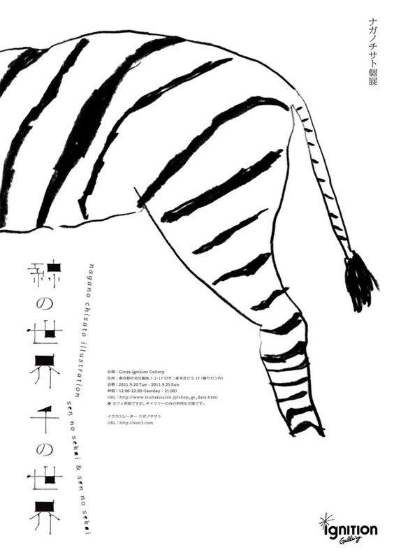 ナガノチサト個展「線の世界 千の世界」Poster