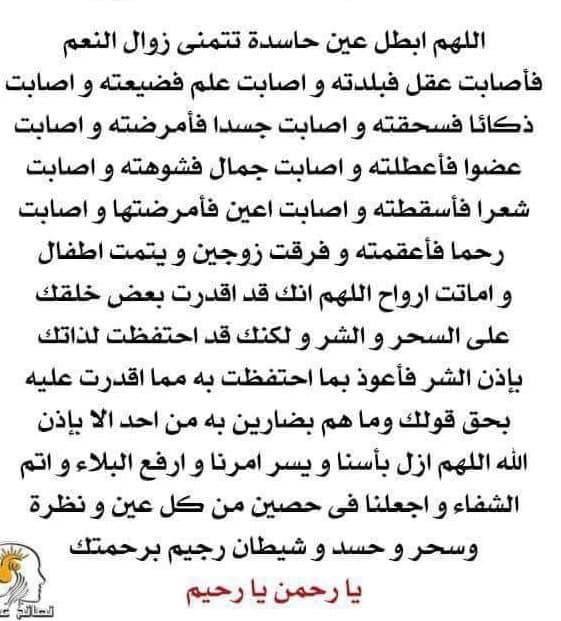 Doaamuslim دعاء يارب دعاء للسحر دعاء للحسد الحسد السحر Love Yourself Quotes Islamic Quotes Quran Islamic Quotes