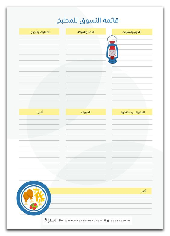 مجانا منظم و مطبوعات رمضان المجانية Print Planner Bullet Journal Month School Frame