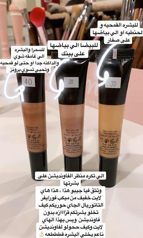 Pin By Hana Ghamdi On Skin Care Makeup Spray Beauty Makeup Tutorial Makeup Tutorial Eyeshadow