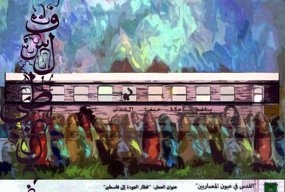 لوحة8: قطار العودة الى فلسطين- il treno di ritorno in Palestina