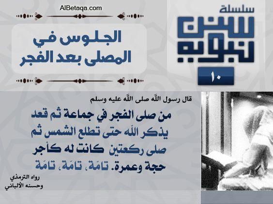 سنن نبوية Hadeeth Islam Peace Be Upon Him