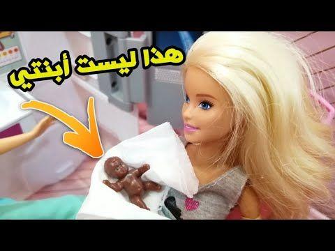 هذا ليست أبنتي سلسلة باربي والشرير باربي وكين باربي واخواتها Barbie Toys Youtube Incoming Call Screenshot