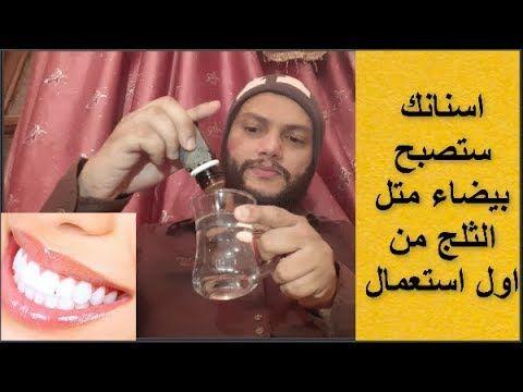 تبيض الاسنان والتخلص من رائحة الفم والتسوس من أول استعمال مع تنظيف الاسنان بشكل كامل Youtube Beauty Skin Care Routine Beauty Care Skin Care Mask