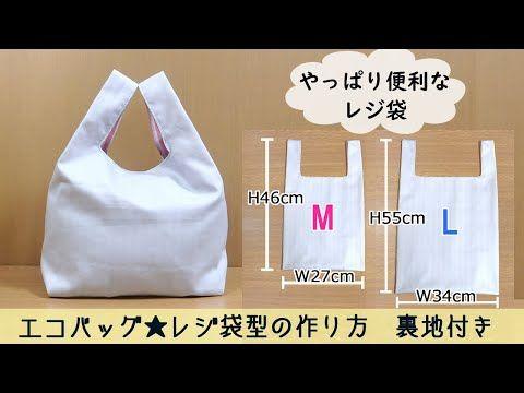 バッグ エコ 袋 レジ 型