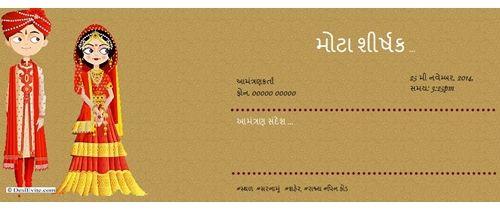 dinner invitation text in gujarati