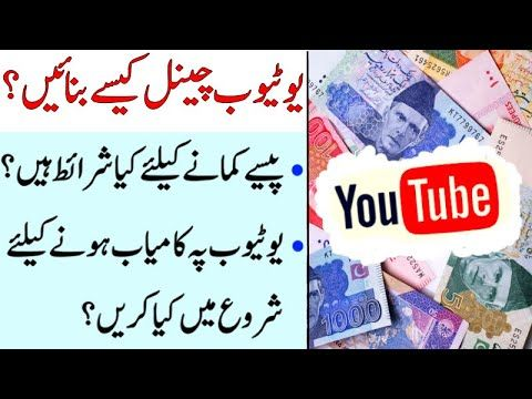 How To Make Youtube Channel And Earn Money Youtube Channel Kaise