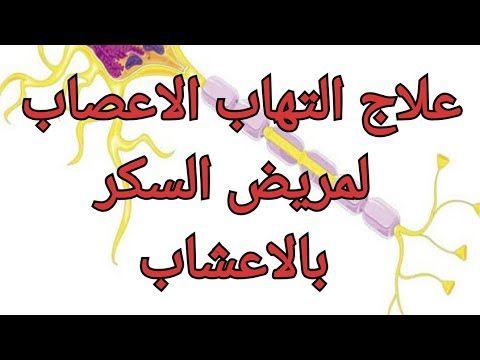 علاج إلتهاب ألاعصاب بالأعشاب لمريض السكرى Youtube Health Education Lighten Skin Arabic Food