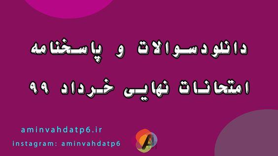 دانلود سوالات و پاسخنامه امتحانات نهایی خرداد99