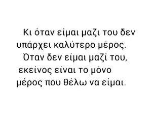Φαίδρα Γ.'s aagreek quotes images from the web